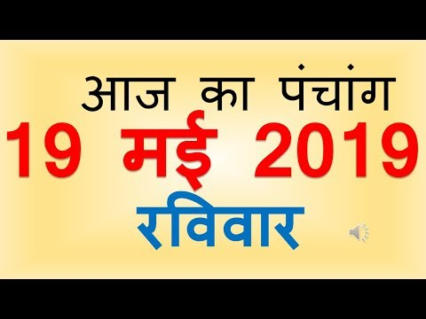 Video - https://youtu.be/0C1hI0VJcZI          Today is of the panchag           Panchang kya hai      Tithi bar nakshatr yog kran mev cha      Vrat tyauhar ko jo shi khe usko panchag khte hai