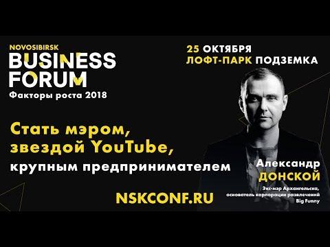 Александр Донской / NOVOSIBIRSK BUSINESS FORUM / 25 октября
