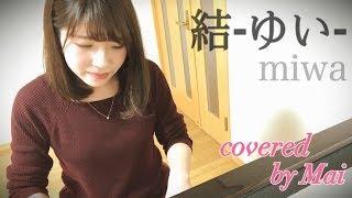 【ピアノ弾き語り】結 -ゆい- / miwa (フル歌詞付き)
