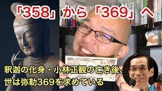 【弥勒】小林正観さんの「358」から、弥勒の世の「369」へ!宇宙時代に突入!