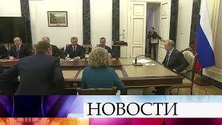 Владимир Путин провел совещание с постоянными членами Совета безопасности России.