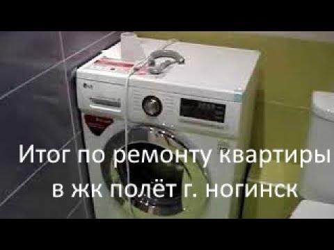 итог по ремонту квартиры в жк полёт г. ногинск