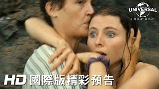【詭老】首支中文版預告 -   7月30日 全台戲院見