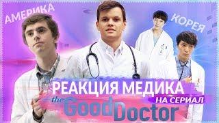 Медик смотрит сериал ХОРОШИЙ ДОКТОР /  Good Doctor обзор сериала