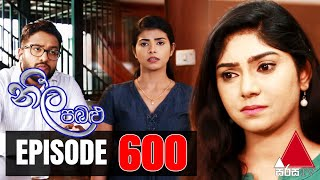 Neela Pabalu - Episode 600 | 20th October 2020 | Sirasa TV Thumbnail