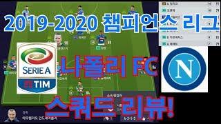 피파 온라인 4 - 2019~2020 챔피언스 리그 나폴리 FC 스쿼드!!