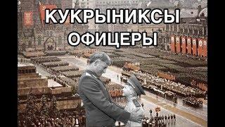 """КУКРЫНИКСЫ """"ОФИЦЕРЫ"""""""