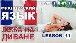 Урок 1-1-11. Люди. Действия. Вводная. Французский язык.