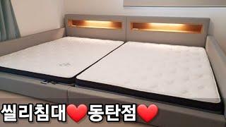 씰리침대 동탄점 배송후기,저상형 패밀리침대 퀸+퀸