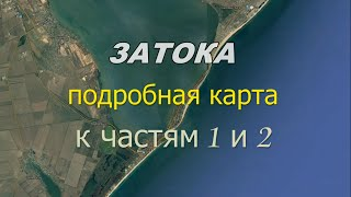 Затока . Отдых в Затоке - Подробная карта к 1 и 2 частям .(Затока ( Одесская область ) . Теперь зрители смогут увидеть где именно мы отдыхали , в какой части Черноморск..., 2016-07-01T08:41:53.000Z)