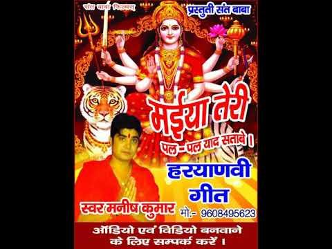 Maiya Teri Pal Pal Yaad Satabe  Manish Kumar