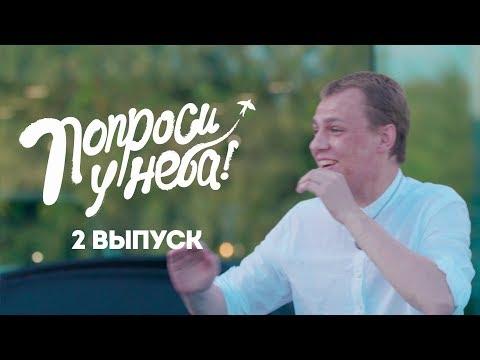 Попроси у неба. 2 выпуск. Дмитрий Бобров