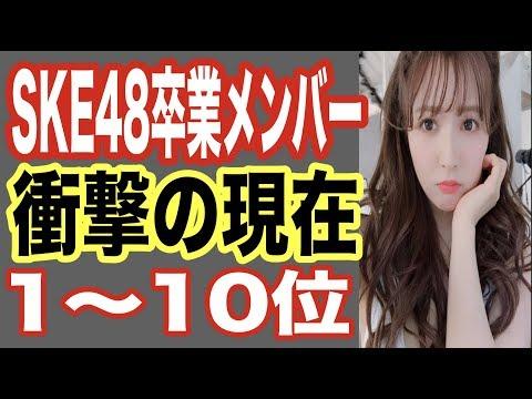 SKE48卒業メンバー現在が衝撃ランキング1〜10位!ストーカー被害を暴露した人やセクシー女優になった人も!【世界の果てまで芸能裏情報チャンネル!】