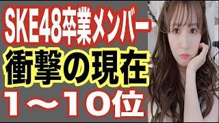 <世界の果てまで芸能裏情報チャンネル!> 毎日厳選した芸能裏情報をお届けしています。 SKE48卒業メンバー現在が衝撃ランキング1〜10位!ストーカー被害を暴露した ...