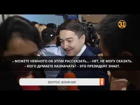 Новым министром финансов назначен Алихан Смаилов