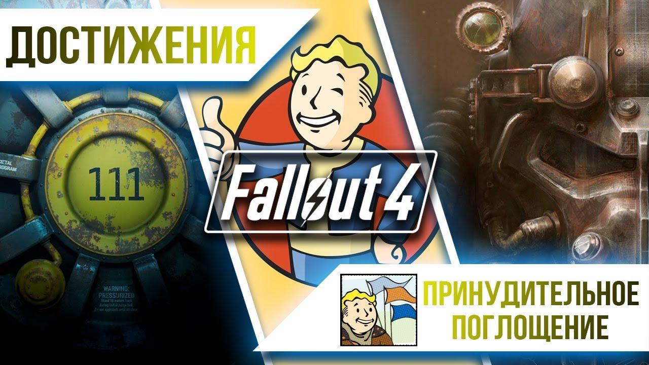 Dostizheniya Fallout 4 Prinuditelnoe Pogloshenie Youtube