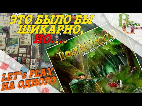 Robin Hood And The Merry Man Настольная игра Lets Play на одного