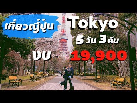 แพลนเที่ยวญี่ปุ่น โตเกียว 5วัน 3คืน งบ 19,900บาท | kinyuud