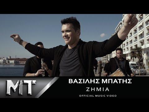 Βασίλης Μπατής - Ζημιά | Vasilis Mpatis - Zimia | Official Video Clip HQ 2017