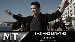 Βασίλης Μπατής - Ζημιά | Vasilis Mpatis - Zimia | Official Video Clip HQ 2017