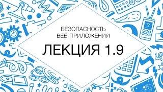 1.9 Безопасность веб-приложений. Риски и угрозы