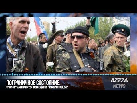 """Пограничное состояние. Что стоит за кремлевской провокацией о """"новой границе ДНР"""""""