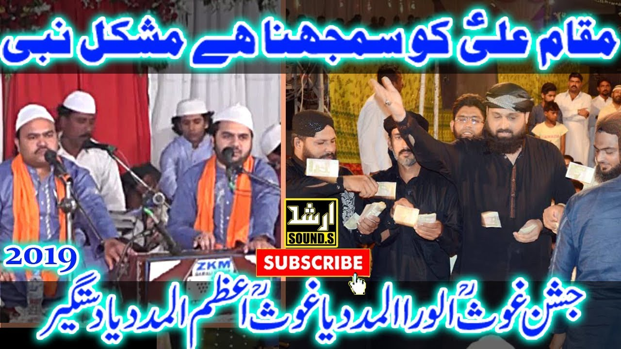 Muqam E Ali Ko Samjhna Hai Mushkal  Zahid Ali Kashaf Matay Kha Qawwal 2019 #1