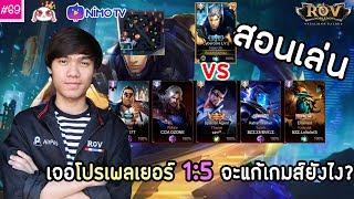[ROV] Nakroth เกมยังไม่จบโอกาสชนะยังมีมากกว่า 0% อย่ายอมแพ้!! - 007x