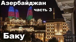 Азербайджан. Баку. Дворец Ширваншахов. Девичья Башня