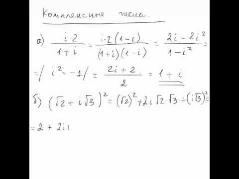 Как найти значение комплексного числа