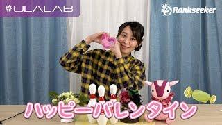 うららぼ(#150 ハッピーバレンタイン)【姫路麗】 ハッピーバレンタイン 検索動画 23