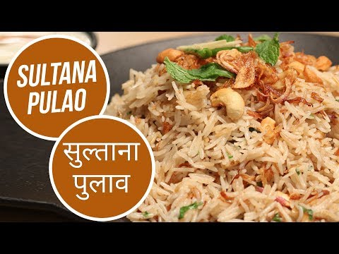 Sultana Pulao |  सुलताना पुलाव  | Sanjeev Kapoor Khazana