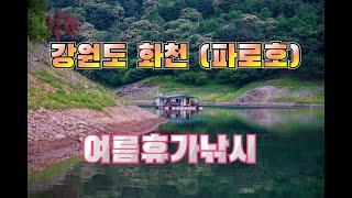 강원도 화천 여름휴가낚시여행 (파로호 수상좌대))