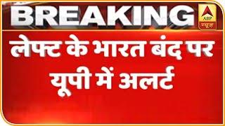 Anti-CAA protest: लेफ्ट के 'भारत बंद' पर यूपी में अलर्ट जारी   ABP News Hindi