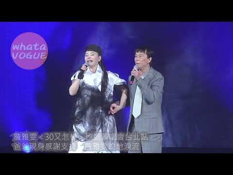 詹雅雯<30又怎樣>巡迴演唱會台北站 爸爸現身感謝支持 詹雅雯跪地淚流