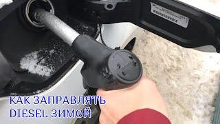 Как заправлять дизель зимой | Антигель для топлива | Diesel in Winter cмотреть видео онлайн бесплатно в высоком качестве - HDVIDEO