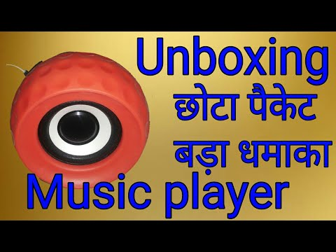 Best mp3 player under 500 rs Unboxing+testing and review of the powerfull bass speaker portable