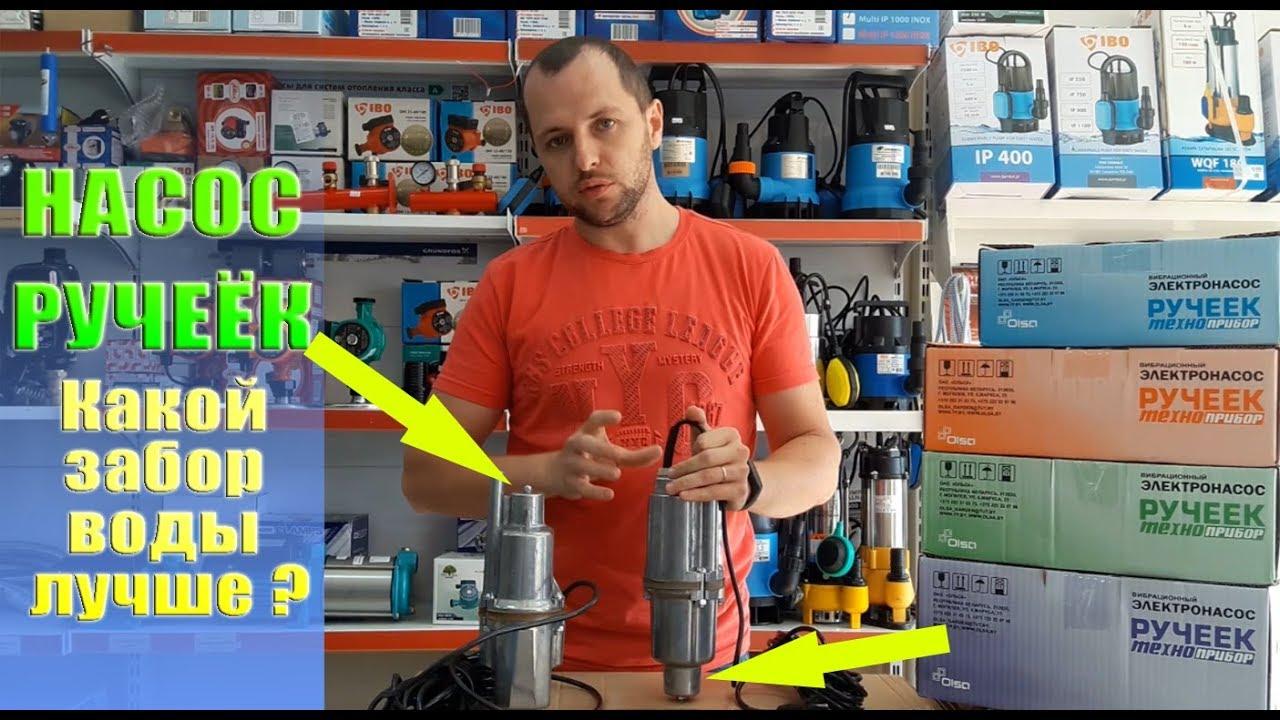 Бытовой вибрационный насос ручеек (малыш) – технические характеристики, цены от производителя, гарантия, доставка по всей россии. Тел. +7 495 995-75-80.