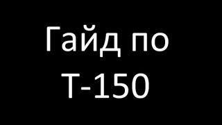 Гайд по Т-150