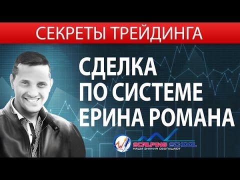 курс ерина романа скачать торрент - фото 3