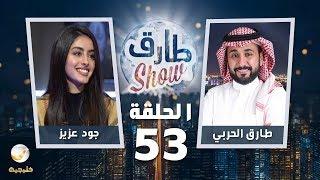 برنامج طارق شو الحلقة 53 - ضيف الحلقة جود عزيز