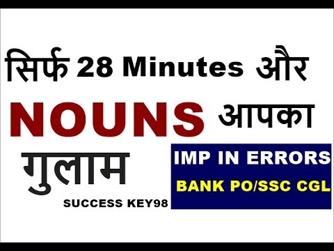 NOUNS का जादू ||english grammar RULES ||ERRORS DETECTION BANK PO & SSC CGL