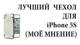 Лучший чехол для iPhone 5S (моё мнение)(, 2013-11-23T17:18:44.000Z)