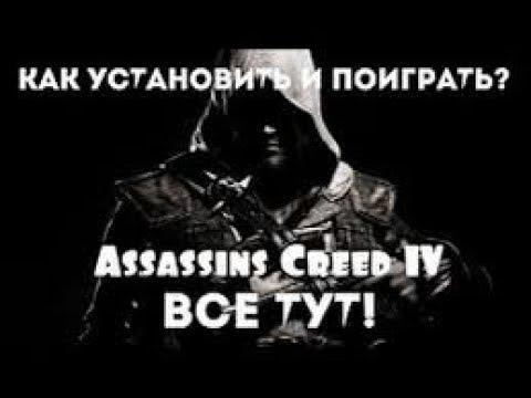 Где скачать игру Assassins Creed 4 - Black Flag