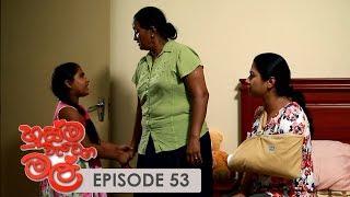 Husma Watena Mal   Episode 53 - (2019-10-06)   ITN Thumbnail