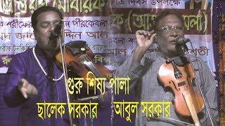 Salek Sarkar & Abul Sarkar II সালেক সরকার ও আবুল সরকার । গুরু শিষ্য পালা