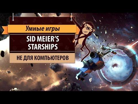 Sid Meier's Starships - Cерьезная PC-стратегия или планшетное развлечение? (Обзор)