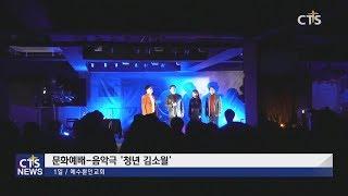 예수뿐인교회 이웃과 함께하는 문화공연 '청년 김소월' …