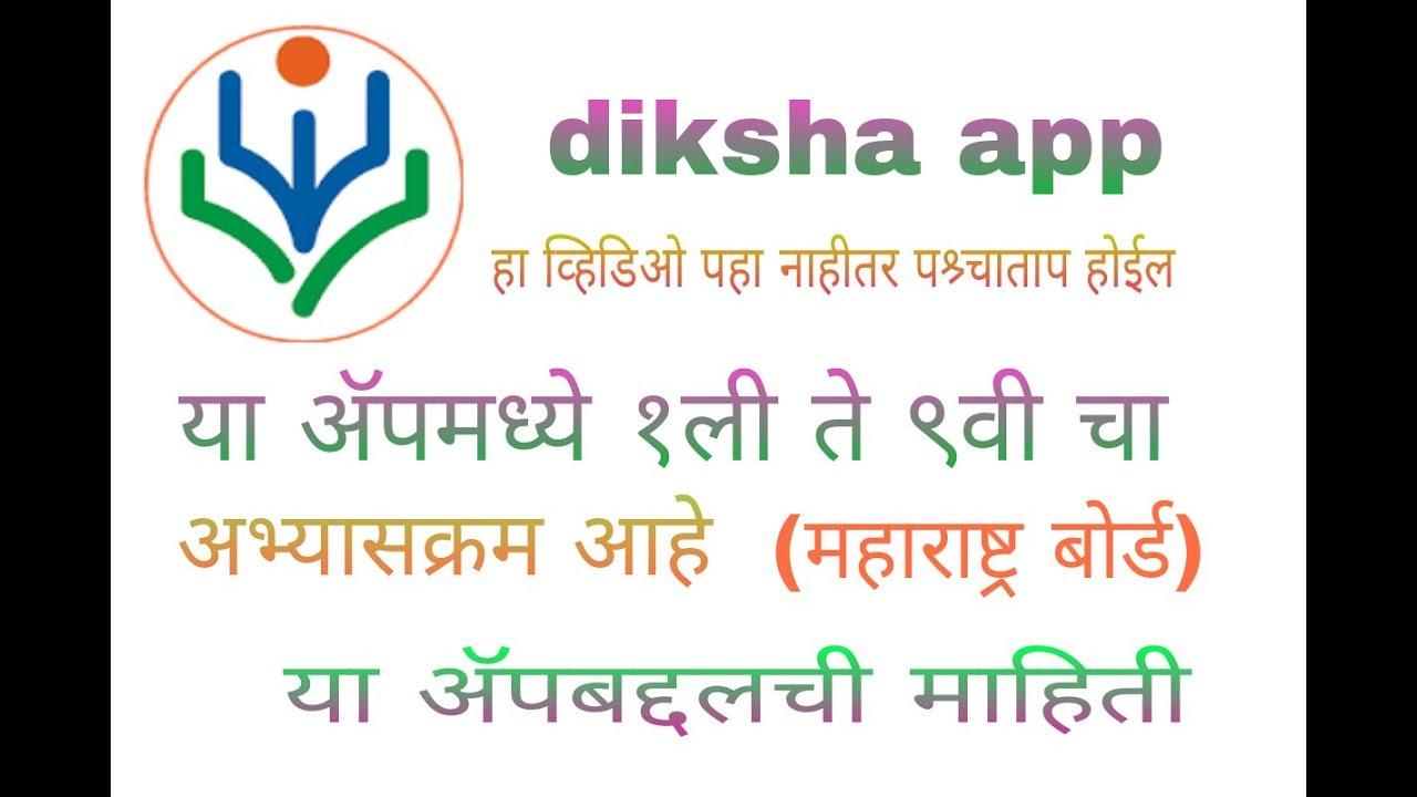 DIKSHA App Video | How to Download DIKSHA App | For Teachers