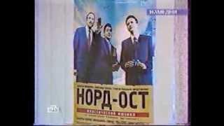 """репортаж о мюзикле """"Норд-Ост"""", НАМЕДНИ, 2001г"""